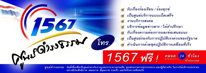 กองสารนิเทศ สำนักงานปลัดกระทรวงมหาดไทย