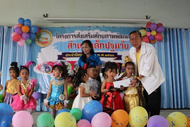 โครงการส่งเสริมศักยภาพพัฒนาการสำหรับเด็กปฐมวัย